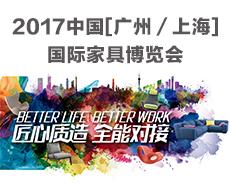 2017中国国际家具博览会