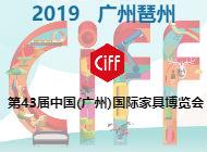 2019中国国际家具博览会