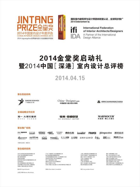 2014中国奖暨金堂(深港)室内设计广场榜即将举方案景观设计v广场总评总结图片