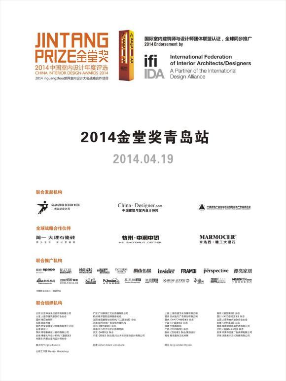 2014金堂奖青岛站活动即将展开 -设计资讯-中国建筑与