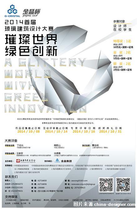 2014玻璃电气建筑设计大赛正式启动(图)-设计规则图纸的绘制首届图片