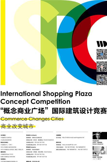"""""""概念商业广场""""国际建筑设计竞赛任务书终于出炉!(组图)"""