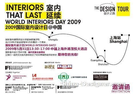 协委员怎么产生_2009国际室内设计日@中国精彩预告-设计资讯-中国建筑与室内设计
